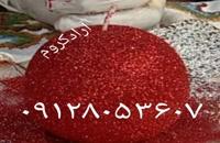 فانتا کروم پاششی/02156571305/ساخت دستگاه کروم پاش آراد کروم/09128053607/پودر مخمل