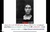 آلبوم جدید محسن چاوشی به نام ابراهیم / mohsen chavoshi Abraham