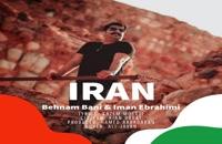 بهنام بانی آهنگ ایران