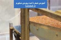 آموزش تجاری پرورش میل ورم Takideh.ir