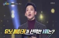 قسمت یازدهم برنامه تلویزیونی کره ای  The Unit 2017