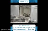 آموزش تعویض المنت ماشین ظرفشویی