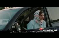 قسمت بیستم سریال ساخت ایران دو / قسمت 20 سریال ساخت ایران 2 / ساخت ایران 2 قسمت 20