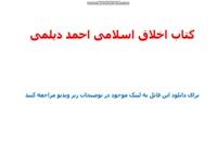 دانلود پی دی اف کتاب اخلاق اسلامی احمد دیلمی