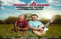 دانلود آهنگ من دیوونه از محمد رامزی به همراه متن ترانه