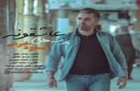 موزیک زیبای پرسه های عاشقونه از مسعود خرمی