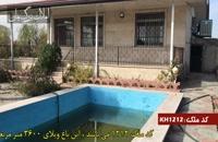 باغ ویلا 3600متر در خوشنام کد1212 املاک تاجیک