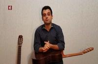 آموزش گیتار از مقدماتی تا پیشرفته