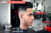 آموزش تصویری آرایشگری مردانه بطور کامل
