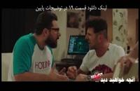 دانلود قسمت 19 ساخت ایران 2 | با حجم کم و لینک مستقیم | HD