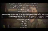 دانلود کامل قسمت هجدهم ساخت ایران 2 Full HD (فصل دوم ساخت ایران قسمت 18 رایگان)