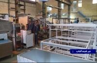 گزارش صدا و سیما از ساخت کباب پز تابشی شرکت شیدپخت در اراک