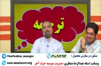 تدریس ترجمه اسم تفضیل و لای نفی جنس عربی