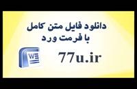 دانلود پایان نامه ارشد: شناسایی عـوامل موثر بر بهکارگیری بازاریابی الکترونیکی در فضای کسب و کار ایران از دیدگاه مدیران بنگاههای اقتصادی