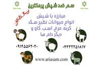 درمان شپش در حیوانات با سم قوی Permectrin