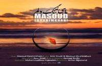 مسعود ابراهیم خانی آهنگ ماهی تنگ دلم