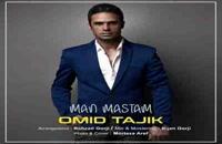 موزیک زیبای من مستم از امید تاجیک