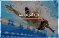 آموزش شنا از مبتدی تا پیشرفته