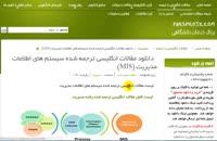 دانلود مقالات انگلیسی ترجمه شده سیستم های اطلاعات مدیریت (MIS)