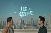 قسمت پنجم و ششم سریال کره ای  تو هم انسانی؟ - 2018 ?Are You Human Too - با زیرنویس چسبیده اختصاصی