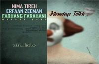 دانلود آهنگ ماوراء بند خنده تلخ (Mavara Band Khandeye Talkh)