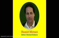 """Hamid Mirzaei - Bahar Oomad Dobare  """" حمید میرزایی - بهار اومد دوباره """""""