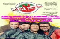 ساخت ایران 2 قسمت 12 | دانلود قسمت دوازدهم فصل دوم ساخت ایران ( دانلود قانونی )(غیر رایگان)-