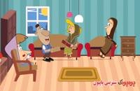 کاظم و اولاداش قسمت هفت (روز پدر 1395)
