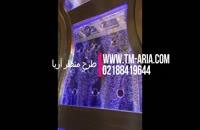 اجرای آبنمای حبابی ،آبنمای شیشه ای و مدرن، طراحی و اجرای حباب نما در رستران سنتی