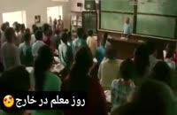 تفاوت روز معلم در ایران و جهان