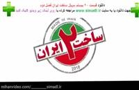قسمت 20 (دانلود) (کامل) قسمت 20 بیست ساخت ایران   کیفیت Full Hd 480p
