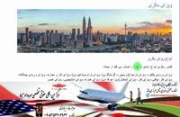 ویزای مالزی برای تحصیل و کار
