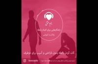تمام کردن و کات کردن رابطه عاشقانه بدون ناراحتی و آسیب زدن به طرف مقابل