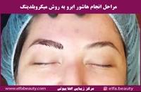 آموزش میکروبلیدینگ ابرو اصفهان