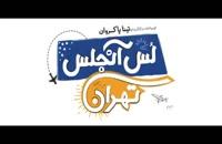 آنونس فیلم لس آنجلس تهران