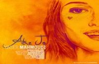 آهنگ عطر تو از یاسر محمودی(پاپ)