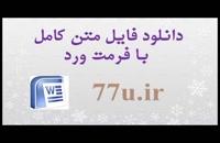 دانلود پایان نامه:7. تاثیر ساختار مالکیت بر عملکرد شرکتهای پذیرفته شده در بورس اوراق بهادار تهران به تفکیک صن...