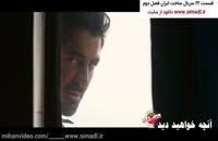 سریال ساخت ایران فصل دوم قسمت بیست و دوم رایگان | [ساخت ایران هم تموم شد]