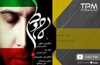 متن آهنگ مام وطن محسن چاوشی