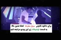 سریال ممنوعه قسمت 14 (سریال) (ایرانی) (چهاردهم) | دانلود قسمت اول فصل دوم سریال ممنوعه غیر رایگان خرید قانونی HD