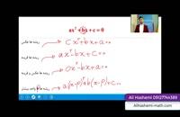 تدریس نکات معادله درجه دوم قسمت ششم از علی هاشمی
