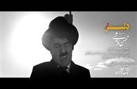 دانلود موزیک ویدئو دلبر محسن چاوشی