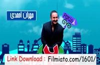 سریال ساخت ایران 2 قسمت 21 (کامل)(آنلاین) قسمت 21 ساخت ایران فصل دو بیست و یک 21