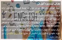 جدیدترین روش های یادگیری زبان انگلیسی در منزل - www.118file.com