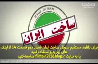 دانلود سریال ساخت ایران دوم 2 قسمت 14
