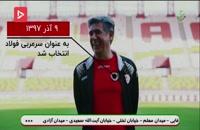 نگاهی به دوران حضور افشین قطبی در فوتبال ایران