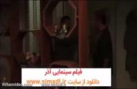 دانلود فیلم سینمایی آذر قانونی 720