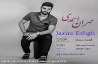 آهنگ جزیره عشق از مهران احمدی شاهزاده احساس پاپ خواننده جوان و مشهور ایرانی
