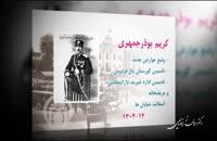 """ویدئو کلیپ """"شهرداران بلدیه"""" - سولماز رضایی"""