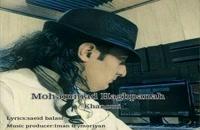 دانلود آهنگ محمد حق پناه خانومی (Mohammad Haghpanah Khanomi)